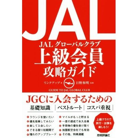 JAL 上級会員攻略ガイド 店内全品対象 リンクアップ 著者 日野和明 高品質新品