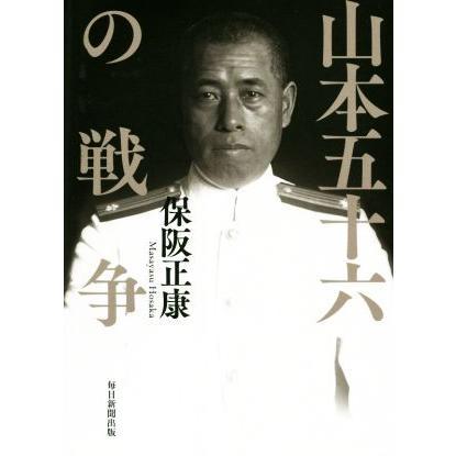 上質 山本五十六の戦争 保阪正康 特価品コーナー☆ 著者