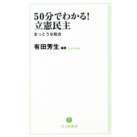 50分でわかる 半額 立憲民主 まっとうな政治 弓立社新書 超激安 有田芳生 著者