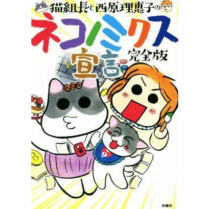猫組長と西原理恵子のネコノミクス宣言 正規品 完全版 猫組長 著者 情熱セール 西原理恵子