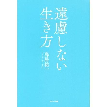 返品交換不可 遠慮しない生き方 鳥居祐一 日本産 著者