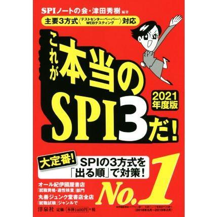 これが本当のSPI3だ 2021年度版 主要3方式〈テストセンター ペーパー SPIノートの会 著者 津田秀樹 激安セール WEBテスティング〉対応 信用