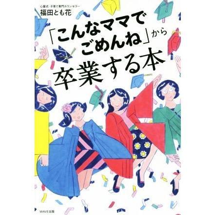 こんなママでごめんね から卒業する本 新作続 福田とも花 著者 数量は多