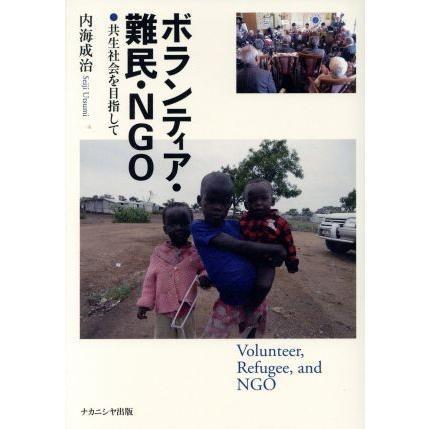 マーケット ボランティア 爆売り 難民 NGO 内海成治 著者 共生社会を目指して