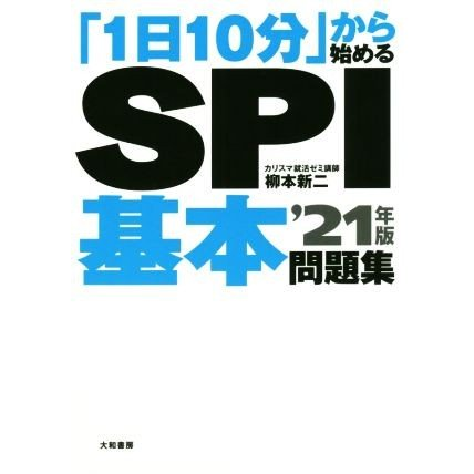 1日10分 から始めるSPI基本問題集 '21年版 日本正規代理店品 柳本新二 著者 新品未使用