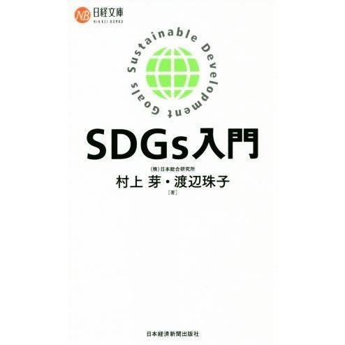 SDGs入門 日経文庫 激安特価品 村上芽 著者 使い勝手の良い 渡辺珠子