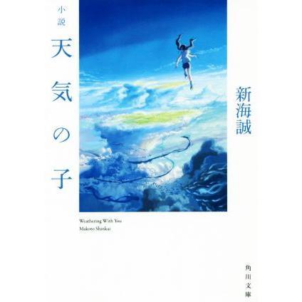 小説 天気の子 角川文庫 2020春夏新作 著者 ブランド買うならブランドオフ 新海誠