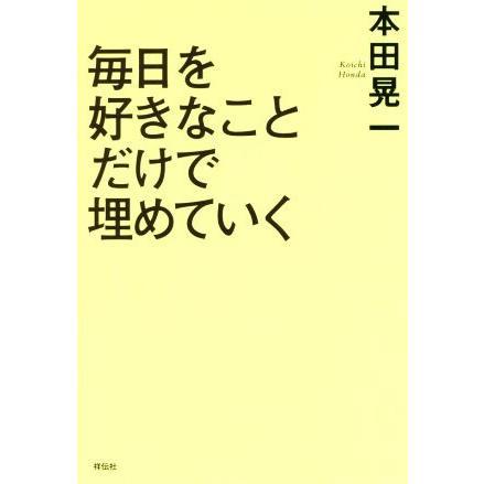 毎日を好きなことだけで埋めていく 本田晃一 オープニング 大放出セール 著者 安心と信頼