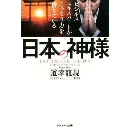 日本の神様 ビジネスエキスパートがこっそり力を借りている 大幅値下げランキング 予約販売 道幸龍現 著者