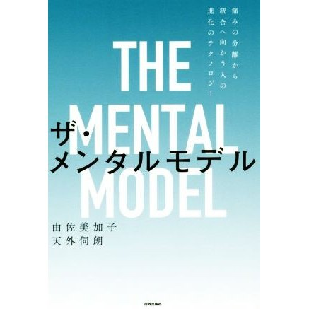 ザ メンタルモデル 痛みの分離から統合へ向かう人の進化のテクノロジー 天外伺朗 いよいよ人気ブランド 毎日がバーゲンセール 著者 由佐美加子
