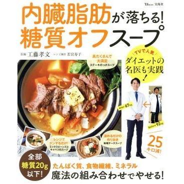 上質 内臓脂肪が落ちる 糖質オフスープ TJ 特価キャンペーン MOOK 著者 若宮寿子 工藤孝文