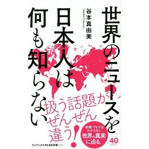 世界のニュースを日本人は何も知らない 祝開店大放出セール開催中 ワニブックスPLUS新書 谷本真由美 至上 著者
