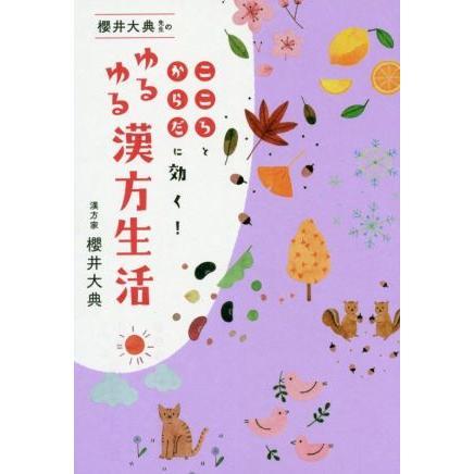 櫻井大典先生のゆるゆる漢方生活 買収 こころとからだに効く 美人開花シリーズ 櫻井大典 時間指定不可 著者