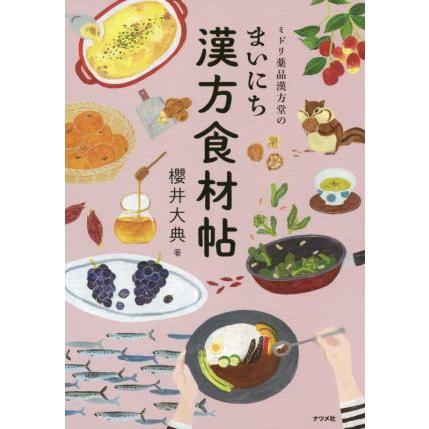 ついに再販開始 ミドリ薬品漢方堂のまいにち漢方食材帖 櫻井大典 お中元 著者