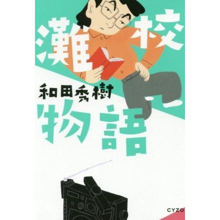 灘校物語 和田秀樹 著者 日本正規代理店品 SALE