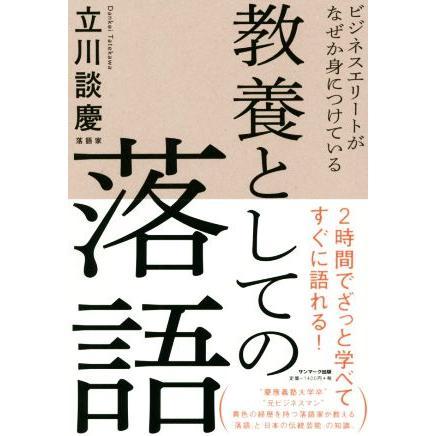 教養としての落語 高い素材 ビジネスエリートがなぜか身につけている 立川談慶 新登場 著者