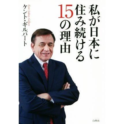 私が日本に住み続ける15の理由 ケント ギルバート 再再販 著者 安い 激安 プチプラ 高品質