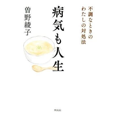 病気も人生 不調なときのわたしの対処法 NEW売り切れる前に☆ 大好評です 著者 曽野綾子