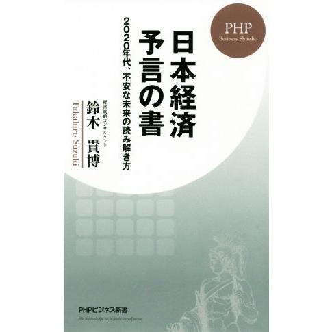 安い 日本経済予言の書 2020年代 不安な未来の読み解き方 鈴木貴博 著者 PHPビジネス新書 超激安特価