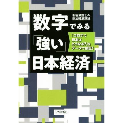 数字でみる 強い 2020 日本経済 コロナで日本はどうなる? 新宿会計士の政治経済評論 著者 をデータで検証 日本正規品