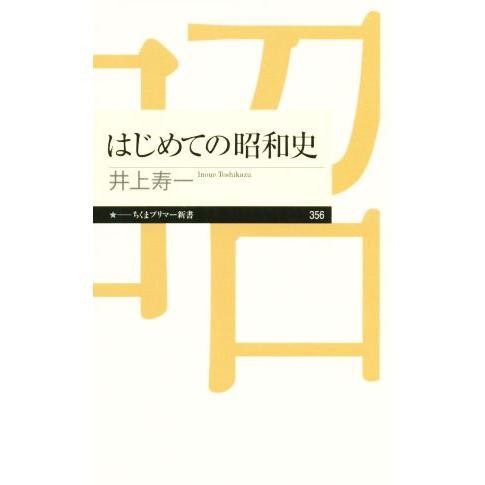 OUTLET 新色追加 SALE はじめての昭和史 ちくまプリマー新書356 著者 井上寿一