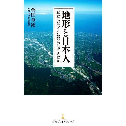 売買 WEB限定 地形と日本人 私たちはどこに暮らしてきたか 日経プレミアシリーズ438 金田章裕 著者
