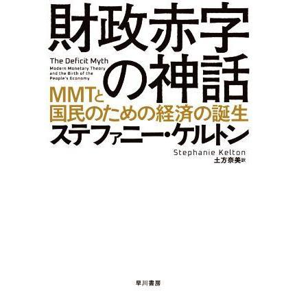 財政赤字の神話 MMTと国民のための経済の誕生 ステファニー 激安格安割引情報満載 ケルトン 土方奈美 高級品 訳者 著者