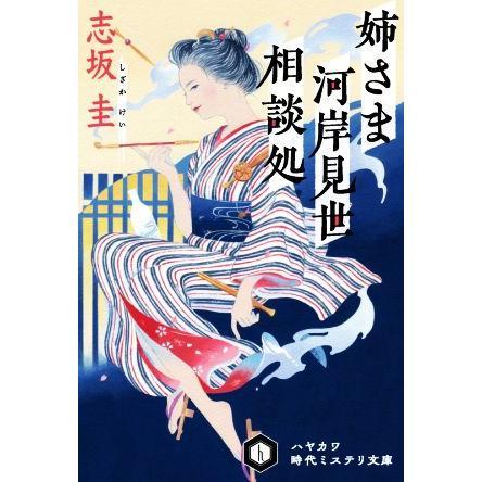 姉さま河岸見世相談処 実物 正規品 ハヤカワ時代ミステリ文庫 著者 志坂圭