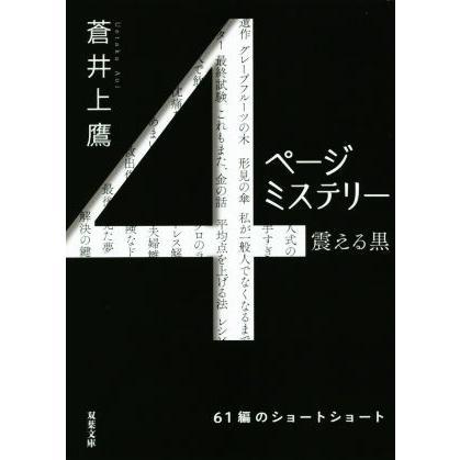 4ページミステリー 震える黒 マート 双葉文庫 著者 蒼井上鷹 定価の67%OFF