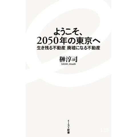 ようこそ 2050年の東京へ 生き残る不動産 廃墟になる不動産 オンライン限定商品 イースト新書 榊淳司 激安通販 著者