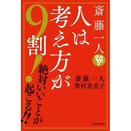斎藤一人 人は考え方が9割 絶対いいことが起こる 著者 柴村恵美子 送料無料 一部地域を除く 市販
