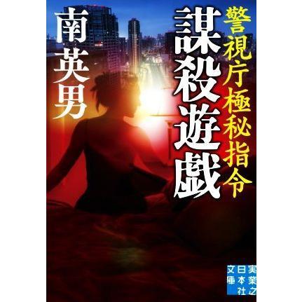 送料無料でお届けします 売れ筋ランキング 謀殺遊戯 警視庁極秘指令 実業之日本社文庫 著者 南英男