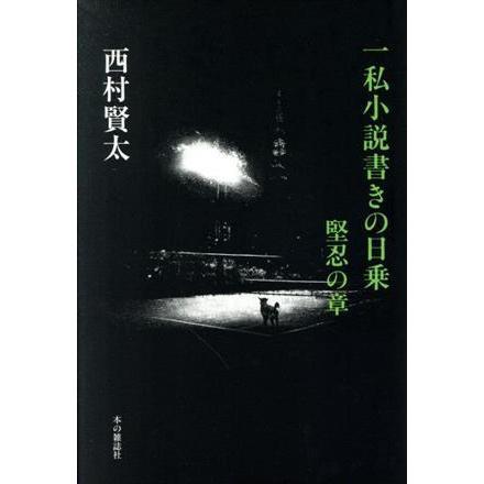 モデル着用&注目アイテム 直送商品 一私小説書きの日乗 堅忍の章 西村賢太 著者