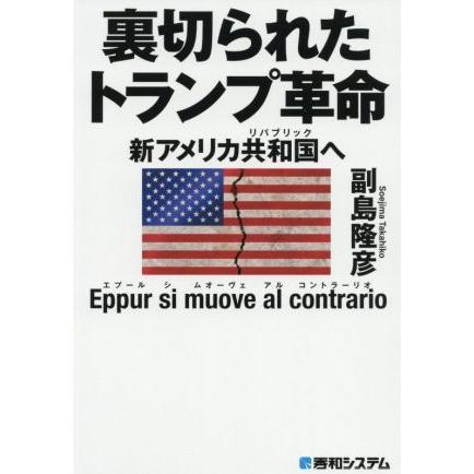 裏切られたトランプ革命 新アメリカ共和国へ セール特別価格 著者 副島隆彦 人気の製品