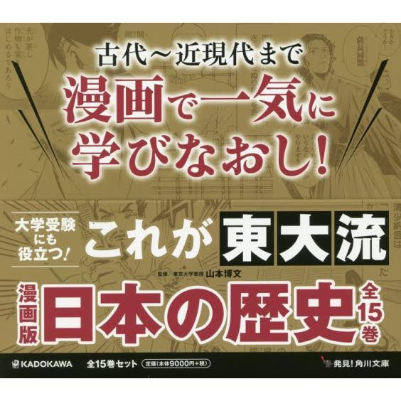 漫画版日本の歴史 角川文庫 15巻セット / 山本 博文 監修