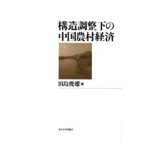 構造調整下の中国農村経済 / 田島俊雄/編
