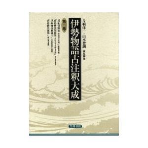 伊勢物語古注釈大成 第2巻 / 片桐洋一/責任編集 山本登朗/責任編集