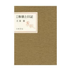 平安和歌と日記 / 犬養廉/著