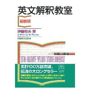 英文解釈教室 新装版 / 伊藤 和夫 著 京都 大垣書店オンライン - 通販 ...