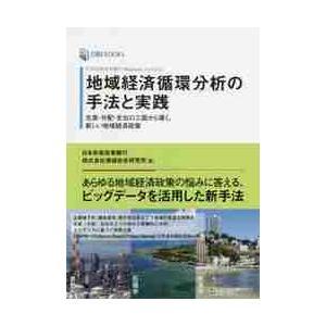 地域経済循環分析の手法と実践 日本政策投資銀行Business Research 生産・分配・支出の三面から導く、新しい地域経済政策 - neetcounseling.co.in