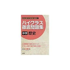 ハイクラス徹底問題集 中学 歴史 - neetcounseling.co.in