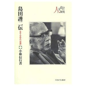 島田勤二伝·日本人文学の「横綱」· / 小林 信行 著