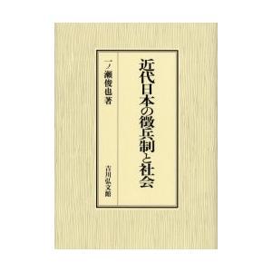 近代日本の徴兵制と社会 / 一ノ瀬俊也/著