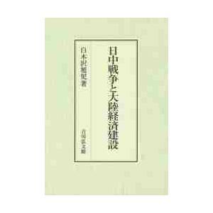 日中戦争と大陸経済建設 / 白木沢 旭児 著
