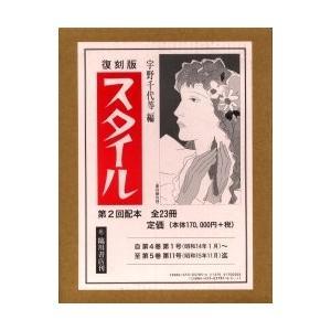 復刻版 スタイル 第2回配本 全23冊 / 宇野 千代 他編