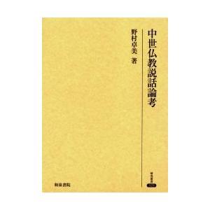 中世仏教説話論考 / 野村卓美/著
