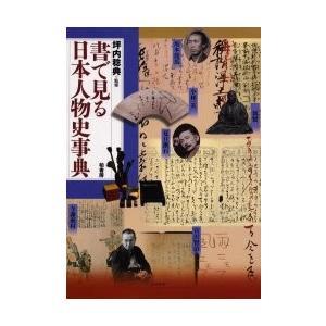 書で見る日本人物史事典 / 坪内 稔典 監修