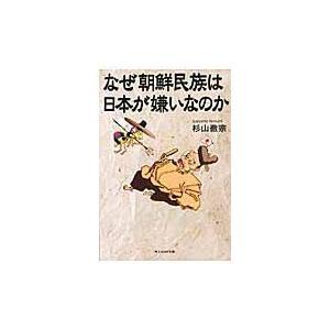 なぜ朝鮮民族は日本が嫌いなのか / 杉山 徹宗 著 京都 大垣書店 ...