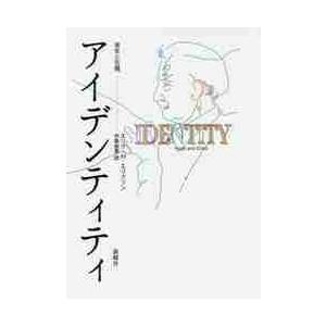 アイデンティティ 青年と危機 / エリク・H・エリクソン/著 中島由恵 ...