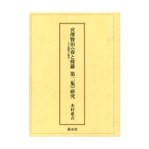 宮澤賢治《春と修羅 第二集》研究 / 木村 東吉